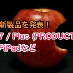 Appleが新製品を発表!iPhone 7 / Plus (PRODUCT)RED、9.7インチiPadなど