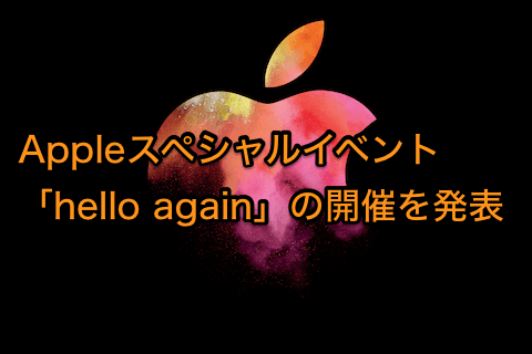 apple-special-event-hello-again-announces-01.png