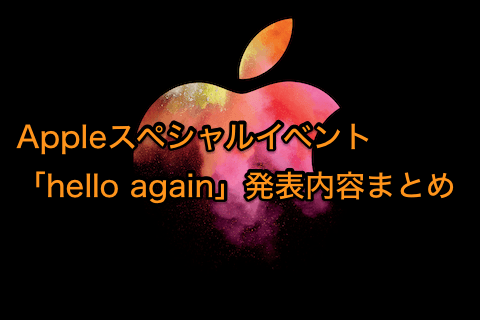 apple-special-event-hello-again-matome-01.png