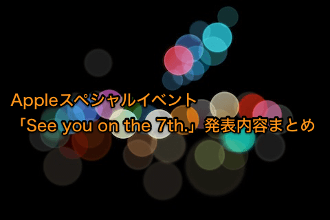 apple-special-event-see-you-on-the-7th-matome-01.png