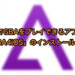 iOSでGBAをプレイできるアプリ「GBA4iOS」のインストール方法