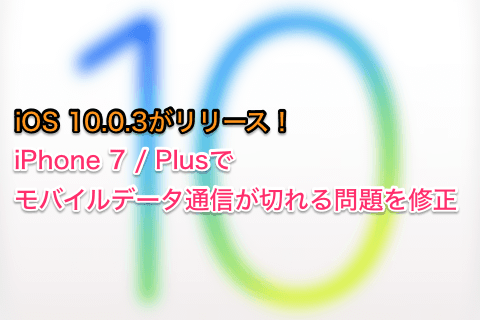 ios-10-0-3-14a551-release-01.png