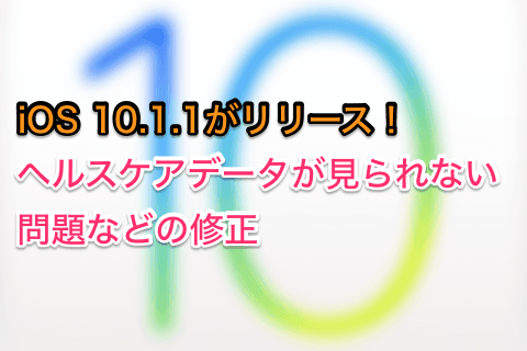 ios-10-1-1-14b100-release-01.png