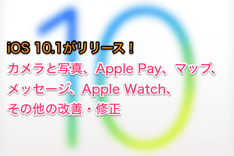 ios-10-1-14b72-14b72c-release-01.png