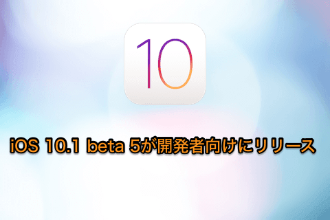 ios-10-1-beta-5-release-01.png