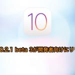iOS 10.2.1 beta 3が開発者向けにリリース
