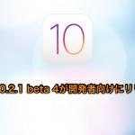 iOS 10.2.1 beta 4が開発者向けにリリース