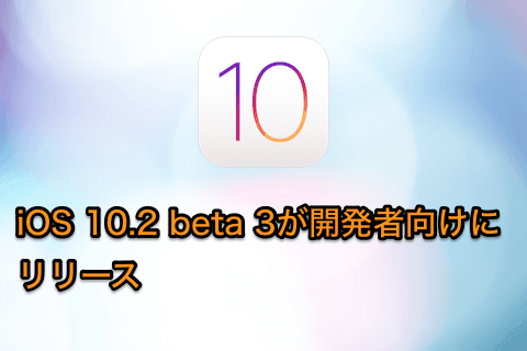 ios-10-2-beta-3-release-01.png