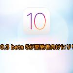 iOS 10.3 beta 5が開発者向けにリリース