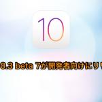 iOS 10.3 beta 7が開発者向けにリリース