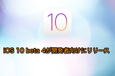 ios-10-beta-4-release-01.png