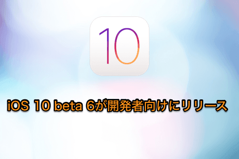 ios-10-beta-6-release-01.png