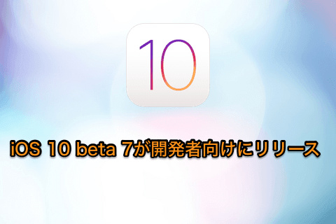 ios-10-beta-7-release-01.png
