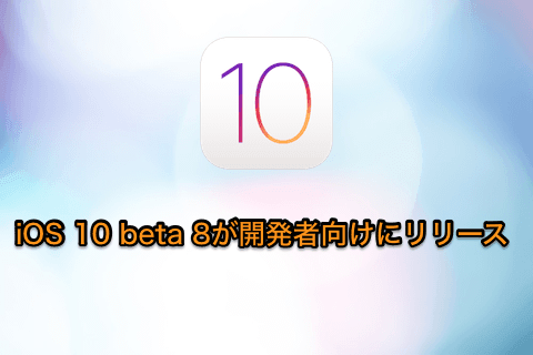 ios-10-beta-8-release-01.png