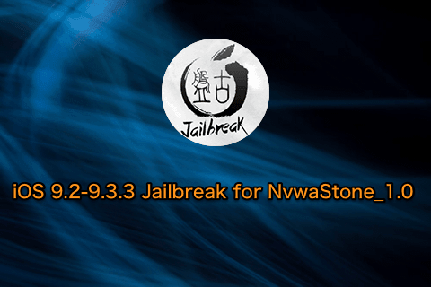 ios-9-2-9-3-3-jailbreak-for-nvwastone-1-0-01.png
