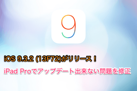 ios-9-3-2-13f72-release-01.png