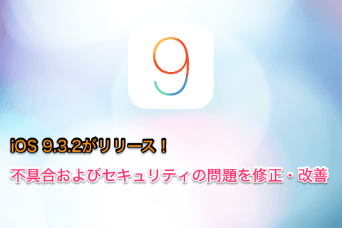 ios-9-3-2-release-01.png