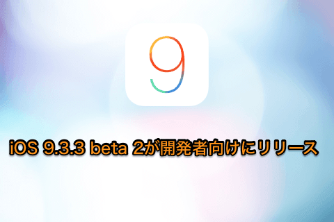 ios-9-3-3-beta-2-release-01.png