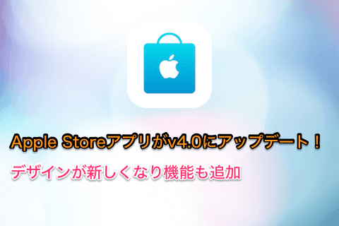 ios-app-apple-store-update-v4-0-01.png