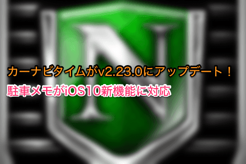 ios-app-carnavitime-update-v2-23-0-01.png