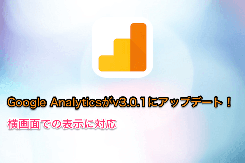 ios-app-google-analytics-update-v3-0-1-01.png