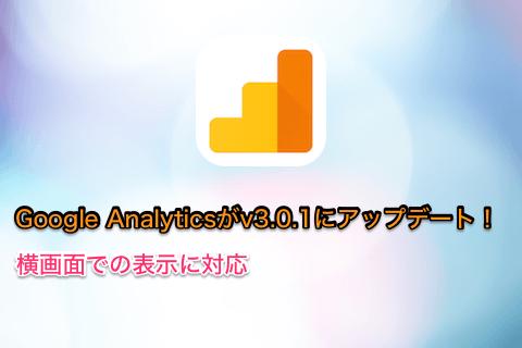 ios-app-google-analytics-update-v3-0-1-01.png