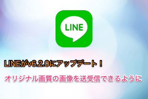 ios-app-line-update-v6-2-0-01.png