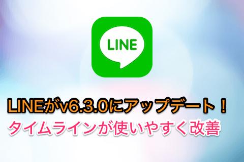 ios-app-line-update-v6-3-0-01.png