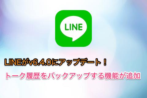 ios-app-line-update-v6-4-0-01.png