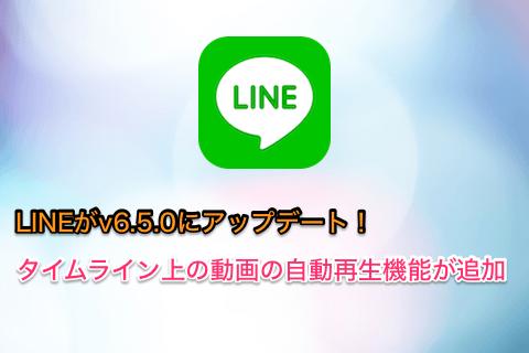 ios-app-line-update-v6-5-0-01.png