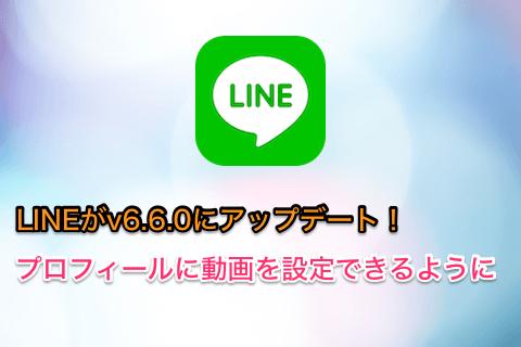 ios-app-line-update-v6-6-0-01.png
