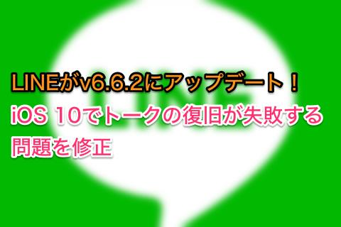 ios-app-line-update-v6-6-2-01.png
