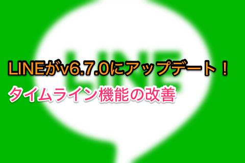 ios-app-line-update-v6-7-0-01.png