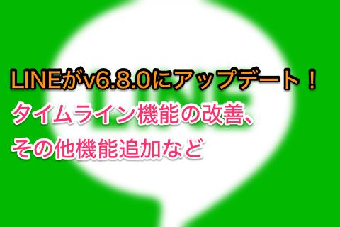 ios-app-line-update-v6-8-0-01.png
