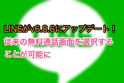 ios-app-line-update-v6-8-6-01.png
