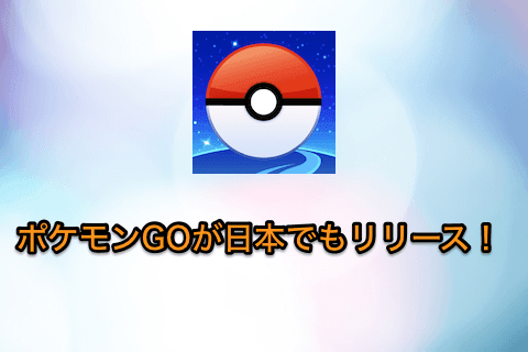 ios-app-pokemon-go-release-in-japan-01.png