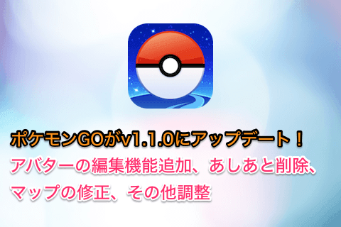 ios-app-pokemon-go-update-v1-1-0-01.png