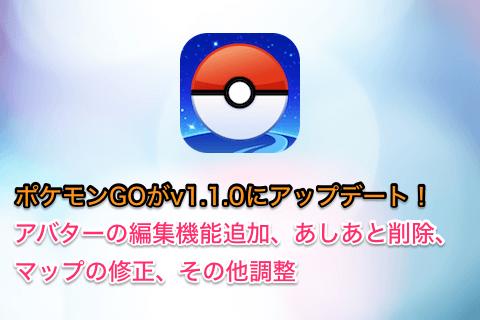 ios-app-pokemon-go-update-v1-1-0-01.png