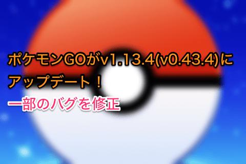 ios-app-pokemon-go-update-v1-13-4-01.png