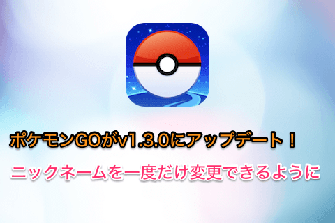 ios-app-pokemon-go-update-v1-3-0-01.png
