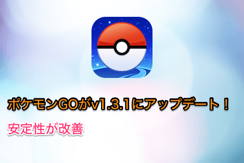 ios-app-pokemon-go-update-v1-3-1-01.png