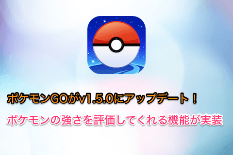 ios-app-pokemon-go-update-v1-5-0-01.png