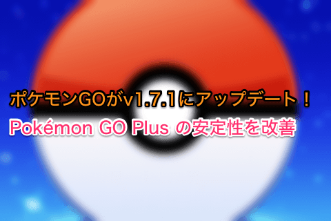ios-app-pokemon-go-update-v1-7-1-01.png
