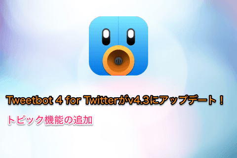 ios-app-tweetbot-4-for-twitter-update-v4-3-01.png