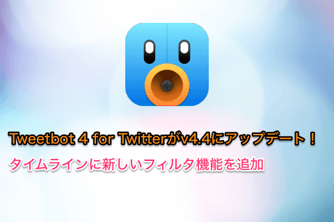 ios-app-tweetbot-4-for-twitter-update-v4-4-01.png