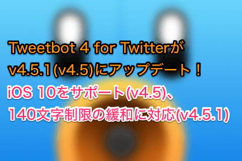 ios-app-tweetbot-4-for-twitter-update-v4-5-1-01.png