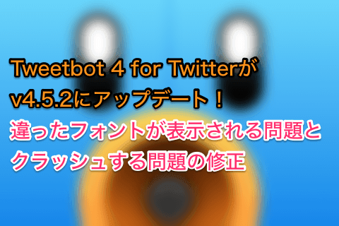ios-app-tweetbot-4-for-twitter-update-v4-5-2-01.png