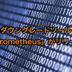 iOSダウングレードツール「Prometheus」がリリース