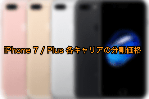 iphone-7-7-plus-split-price-01.png
