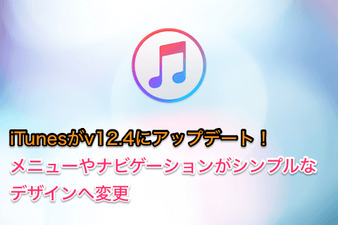 itunes-update-v12-4-01.png